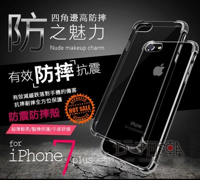 apple/蘋果 iPhone7/7p...