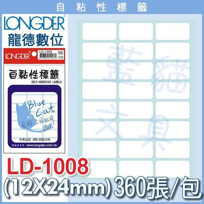 【可超商取貨】【BC33385】自黏性標籤LD-1008/360張入 《龍德數位》【藍貓文具】整理 收納 圓點 彩色標籤