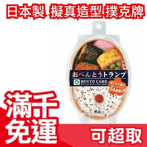 【御便當】日本製 擬真造型 撲克牌 紙牌遊戲玩具 益智桌遊 生日聖誕節新年派對party交換禮物 ❤JP Plus+