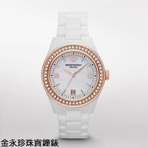 金永珍珠寶鐘錶* ARMANI錶 原廠真品 超稀有白陶瓷玫瑰金鑲鑽 AR1472   情人節禮物 送鍍膜*