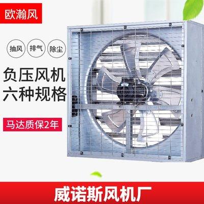 負壓風機廠家直銷鍍鋅板軸流直驅式抽風機600型號車間倉庫排風扇