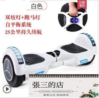 宜風電動扭扭車雙輪兒童智慧自平衡代步車...