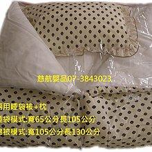 慈航嬰品 慈航 兩用睡袋/棉被