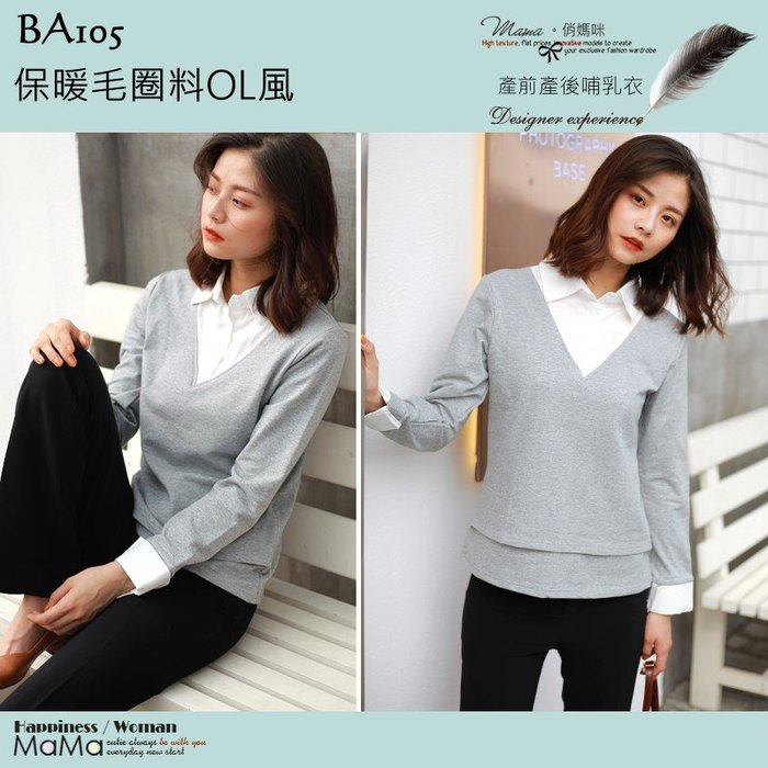 Mina~[BA105]上班OL風!保暖毛圈料襯衫立領哺乳上衣-M-XL號-(預購)