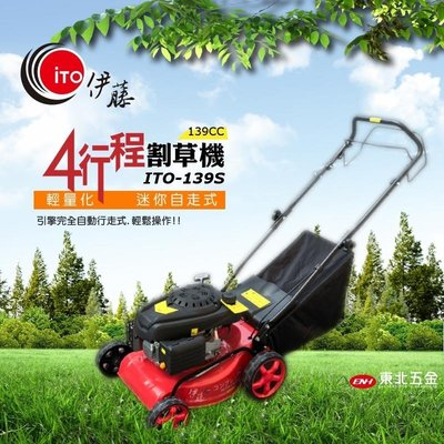 附發票2019年 最新日本伊藤 四行程迷你自走式割草機 ITO-139S 引擎139CC 引擎割草機 割草車 全機輕量化