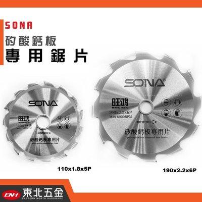 附發票(東北五金)正日本SONA 矽酸鈣板專用鋸片 切斷片 砂輪片 切片 190*2.2*6齒
