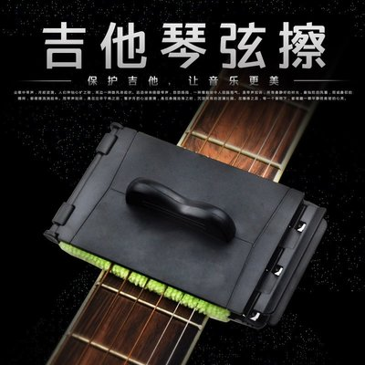可樂屋 吉他琴弦擦 琴弦清潔保養護理器 吉他弦擦清潔器擦弦器 黑色綠布