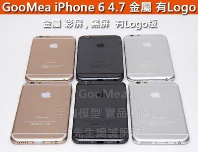 GooMea 金屬 Apple蘋果iPhone 6S 6 4.7吋展示機模型機Demo Dummy樣品機包膜上交整人道具