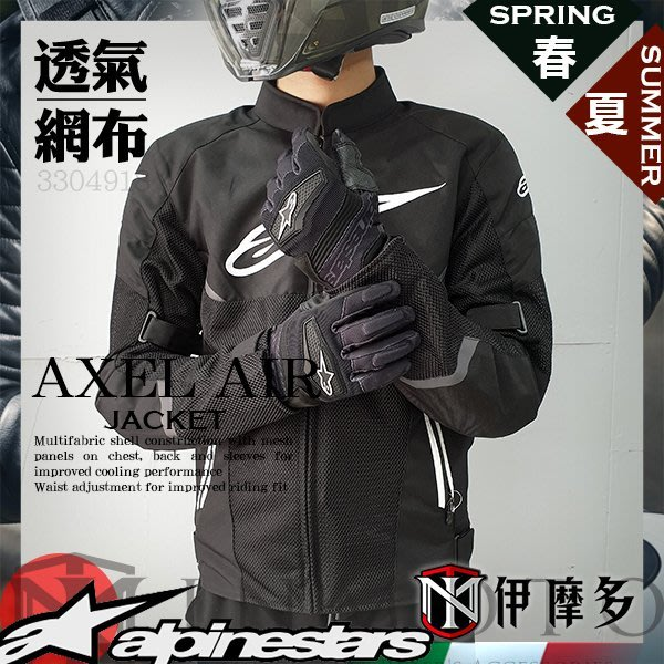 伊摩多※義大利 Alpinestars 超透氣網布 防摔外套夾克。黑色 春夏 通勤出遊 AXEL AIR JACKET