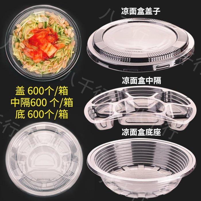 解憂zakka~ 一次性透明涼面盒冷面碗帶中隔涼面碗沙拉盒沙拉碗涼面盒50套#打包盒#餐盒