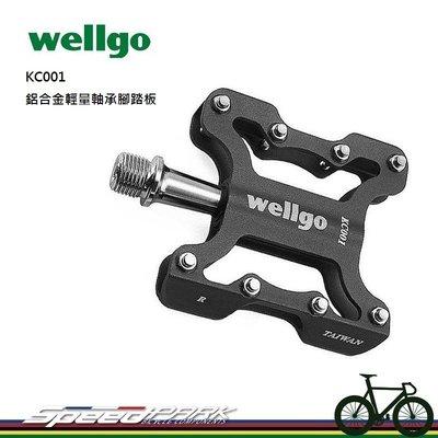 【速度公園】WELLGO KC001 鋁合金輕量軸承腳踏板『黑』/6061鋁合金+CNC加工/密封式培林/腳踏 踏板