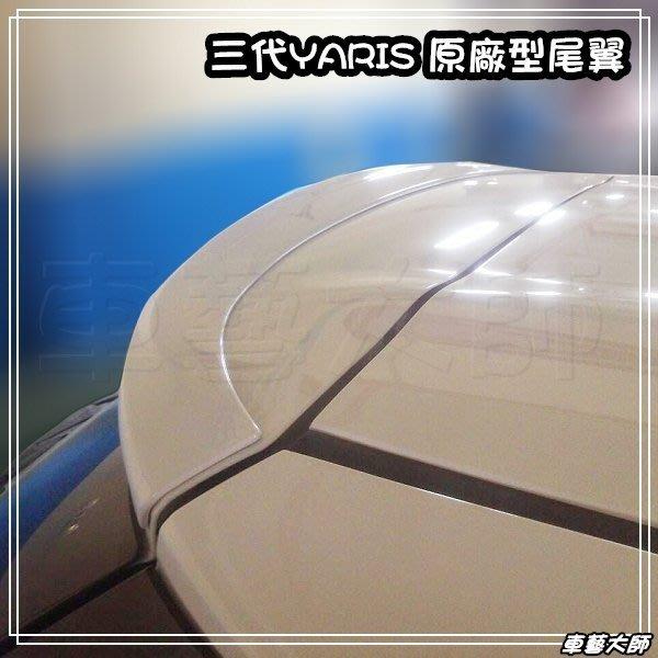 ☆車藝大師☆批發專賣~TOYOTA 豐田 3代 14年 17年 YARIS 原廠型 尾翼 擾流板 烤漆 三代 大鴨