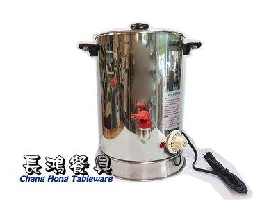 *~長鴻餐具~*10L溫控泡茶機 (促銷價) 236B105971 現貨+預購