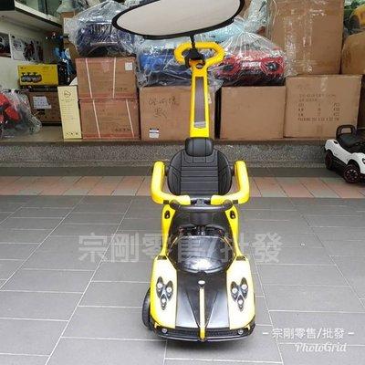 【宗剛零售/批發】【四合一多功能】帕加尼 Pagani Huayra 風神 電動版滑步車 電動車 手推車 助步車 搖搖馬