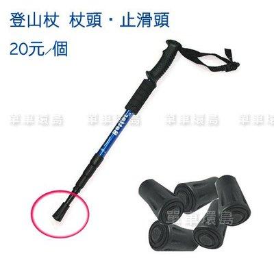 【登山好手】登山杖用 《杖頭》拐杖頭 橡膠頭 止滑墊 *單買20元 *加購價10元.7-11.全家取付※可桃園自取