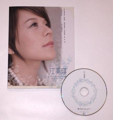 江美琪 小美 2006 愛哭鬼 艾迴唱片 種子音樂 台灣版 宣傳單曲 CD
