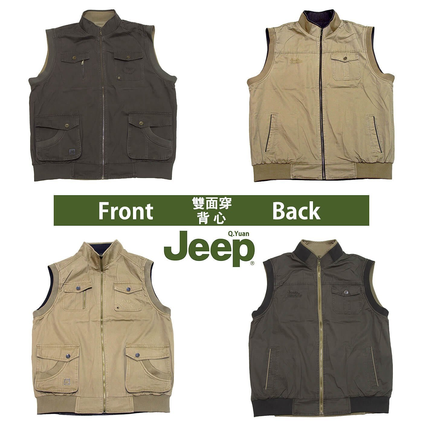 雙面雙色Jeep背心 保暖背心 釣魚 攝影背心 雙面可穿休閒馬甲(321-9988-10)墨綠(16)卡其 胸圍L~3L