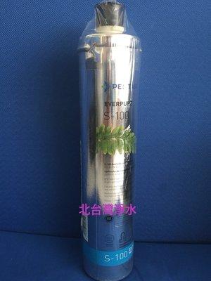 S100 愛惠浦 EVERPURE PENTAIR 3支免運費 有保固 生飲系統 榮獲NSF認證 北台灣專業淨水