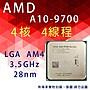 熊專業☆ AMD A10- 9700 庫存散裝 一個月店保...