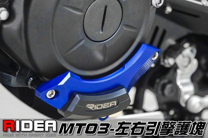 三重賣場 RIDEA部品 MT03 引擎護蓋 前齒護蓋 鏈條調整器 水箱護網 內土除 副水箱蓋 大燈頭罩 前齒護蓋