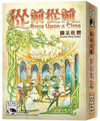 【正版桌遊。送牌套】從前從前… 魔法狂想擴充-繁體中文版 Once Upon A Time: Enchanting