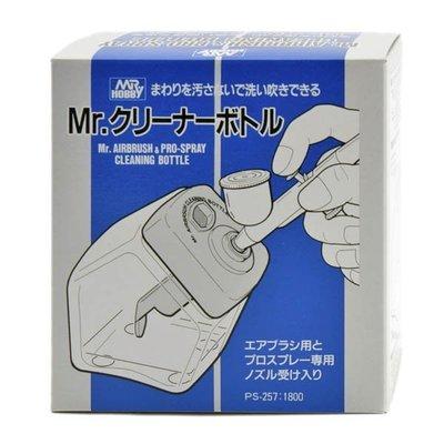 【eYe模型】GUNZE PS257 鋼彈 模型專用 噴筆 噴槍 洗淨溶劑 油性漆 清洗液 清洗劑 專用回收瓶 回收罐