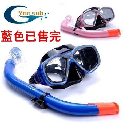 【購物百分百】YonSub兒童浮潛面鏡呼吸管兩件套 潛水鏡 全幹式呼吸管 潛水面鏡 遊泳浮潛組合 潛水裝備套裝