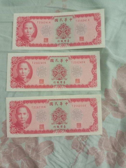 連號舊台幣拾圓 台灣銀行民國58年發行T216239k到T216247k