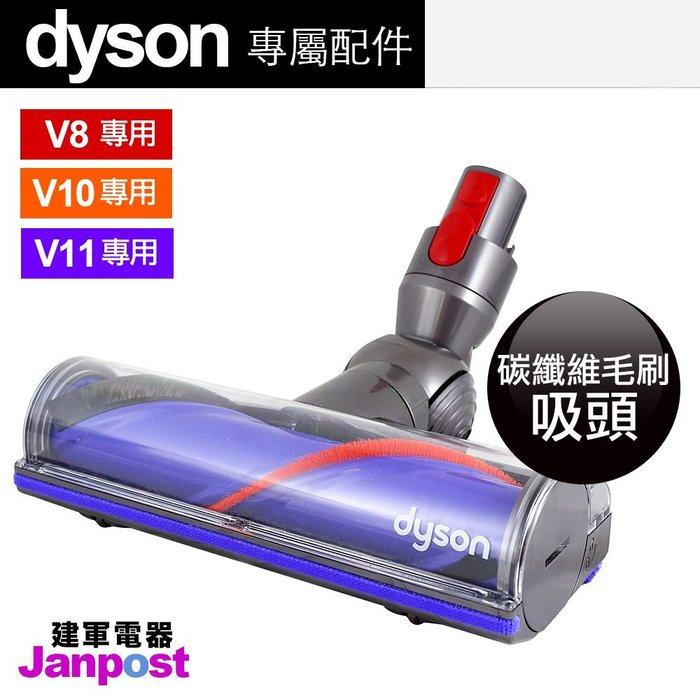 [建軍電器]免運費 原廠Dyson V8 SV10 V10 V11 Motrhead 碳纖維毛刷吸頭 參考V6 SV09