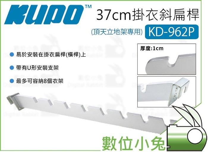 數位小兔【KUPO KD-962P 頂天立地架專用 37cm掛衣斜扁桿 銀】衣帽架 展示架 掛衣勾 KD-960 掛衣桿