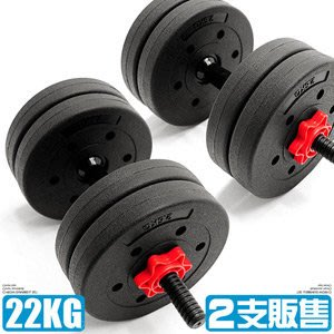 【推薦+】20KG槓片組合+2支短槓心(20公斤啞鈴10公斤+10KG槓鈴.重力舉重量訓練短桿心運動健身器材MC-121