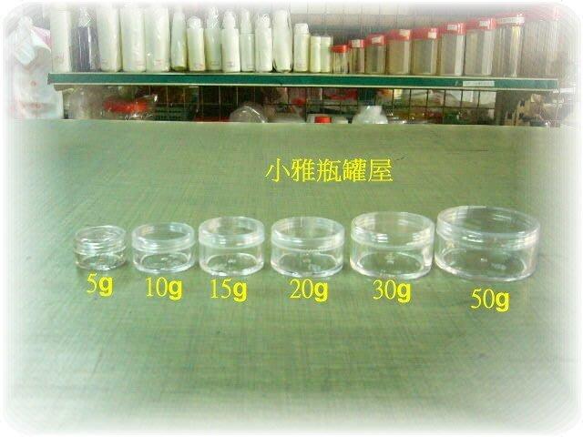 小雅瓶罐屋透明10g底+蓋下標區