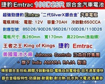 【電池達人】DIY舊電池交換價 Emtrac 捷豹 100D26R超銀合金 汽車電池 LUXGEN LEXUS 納智捷