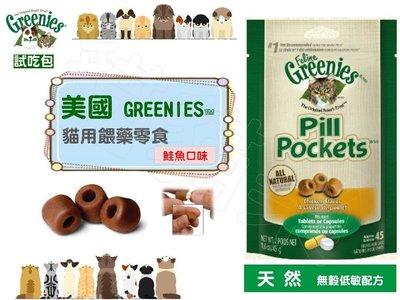 【貓貓樂】 可自取! Greenies 貓餵藥 神器 / 餵藥 幫手 鮭魚風味 試吃包 (8 顆)Pill Pocket
