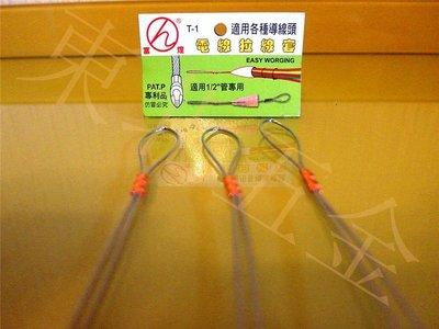 附發票[東北五金] 神奇拉線套 電線 拉線套 適用 四分 PVC管 導線接頭 另售 穿線器 導線器