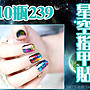 ☆莎美帝SMT☆【TP0S1】宇宙星空. 鐳射七彩...
