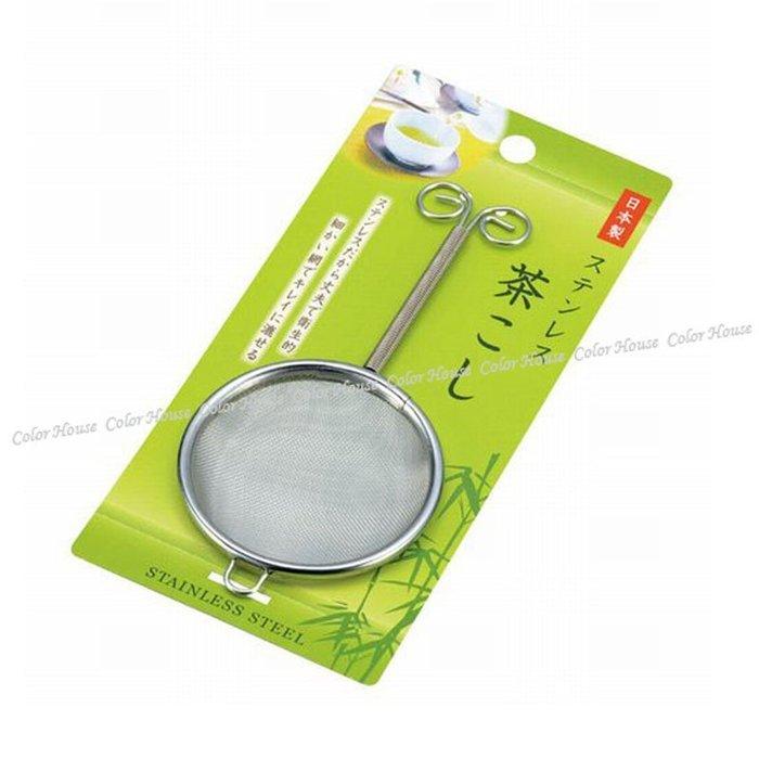 § Color House § 日本製 不鏽鋼茶濾網 茶葉過濾器 濾茶器 沖泡茶 濾茶葉網