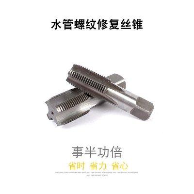 水龍頭滑牙修復工具6分管修復絲錐(3/4) 水管螺紋修復絲錐反牙螺絲錐