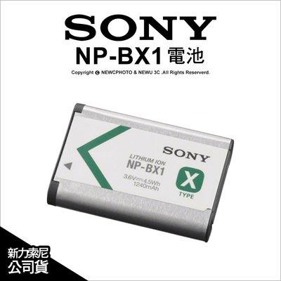 【薪創忠孝新生】Sony 原廠配件 NP-BX1公司貨 DDSC-HX50V/HX60V/WX350/RX100II