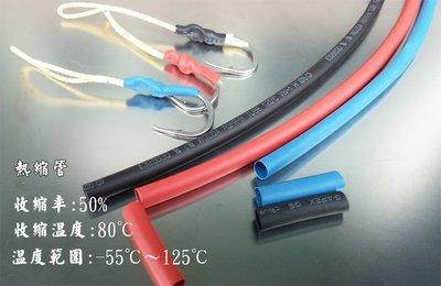 熱縮管3.0mm 絕緣管 熱縮套每包5米35元, 綁鐵板鉤必備 3mm