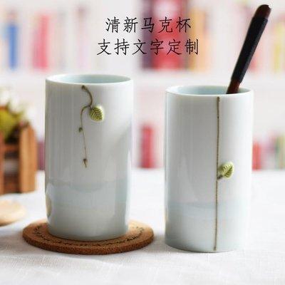 馬克杯 馬克杯簡約創意清新夏季可愛杯子陶瓷水杯陶瓷手工杯文字定制   全館免運