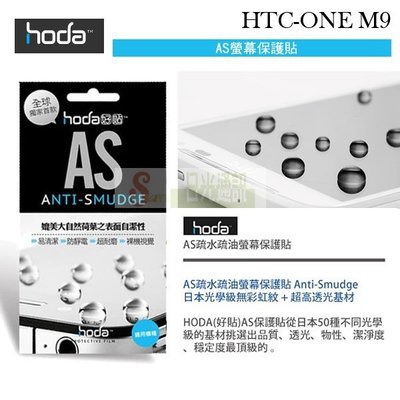 s日光通訊@HODA-AS HTC ONE M9 抗刮保護貼/保護膜/抗刮 疏水疏油高清亮面防指紋