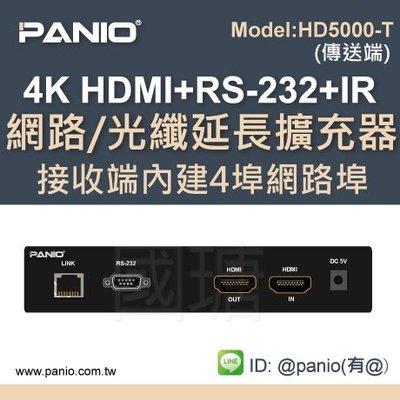 4K HDMI+RS-232+IR 網路線延長擴充器內建4埠網路口 《✤PANIO國瑭資訊》HD5000T(傳送端)