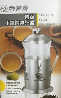 《享購天堂》妙管家特級不鏽鋼沖茶器700ml ㊣304不銹鋼濾網泡茶壺 花茶壺 沖泡壺 中藥壺