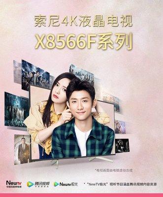 SONY KD55X8566F(水貨)