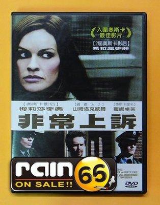 ⊕Rain65⊕正版DVD【非常上訴/Conviction】-男孩別哭-希拉蕊史旺*月球-山姆洛克威爾-全新未拆