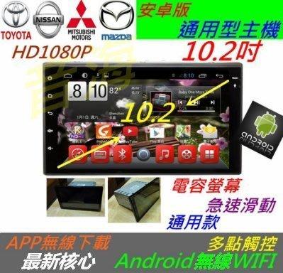 安卓系統 Tiida Grand Livina Juke Rogue 主機 汽車DVD主機 Wifi上網 專用機 導航 汽車音響