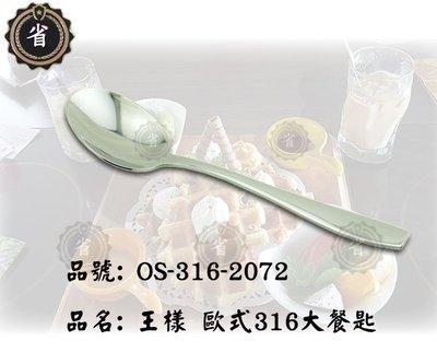 ~省錢王~ 王樣 歐式 大餐匙  OS-316-2072 316不鏽鋼 不銹鋼餐具 湯匙 湯勺 餐具