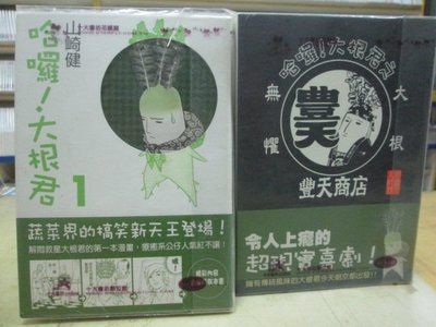 【博愛二手書】幽默類漫畫  哈囉!大根君1-3  等共4本  作者: 山崎健,定價495元,售價99元