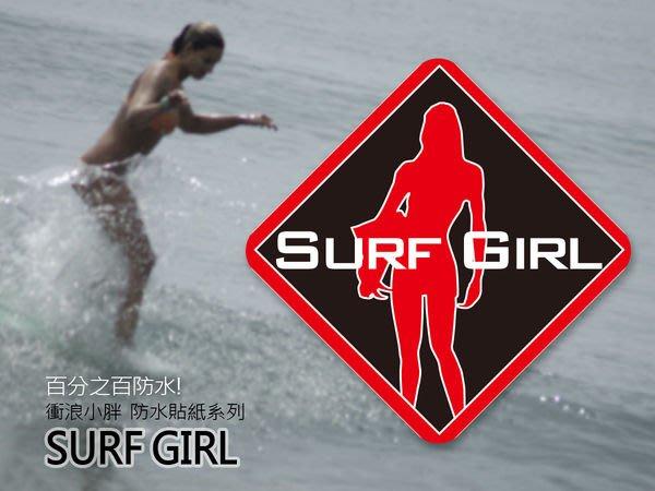 【衝浪小胖】SURF GIRL 3 貼紙/衝浪板/防水/抗UV/KUSO/創意/可愛/汽車/機車